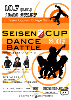 SEISEN CUP DANCE BATTLE 2017