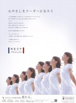 清泉100年プロジェクト