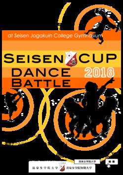 SEISEN CUP DANCE BATTLE 2018