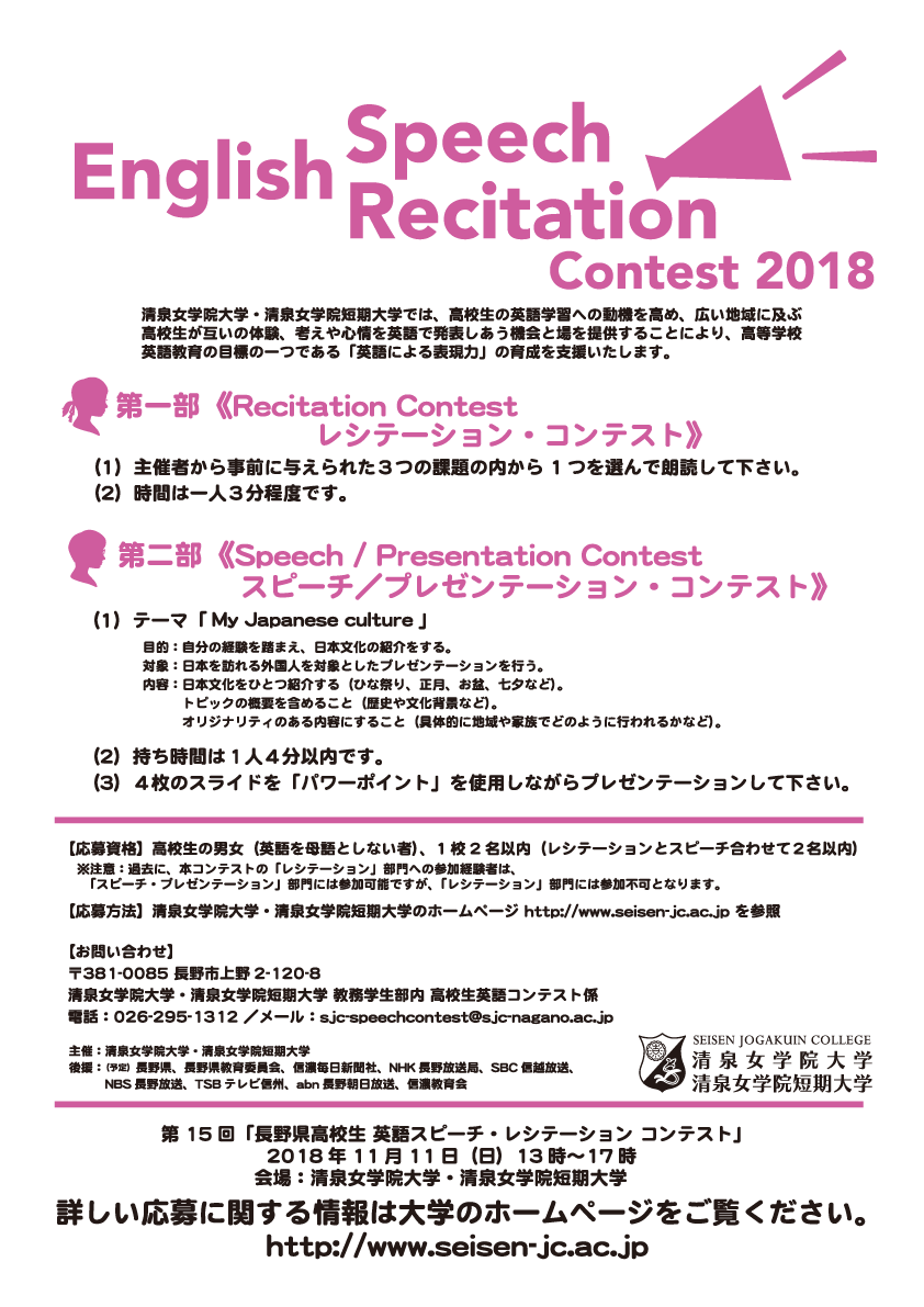 スピーチ・レシテーションコンテスト2018チラシ