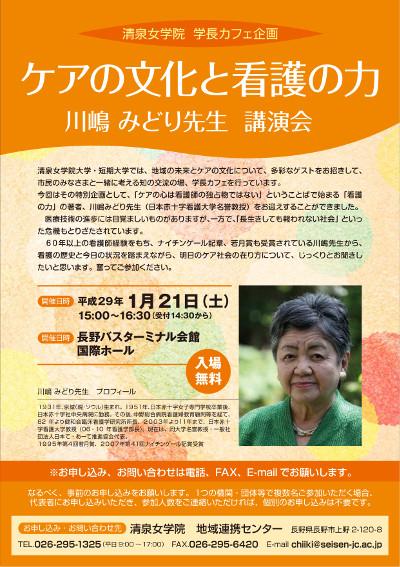 kawashima2017.jpg