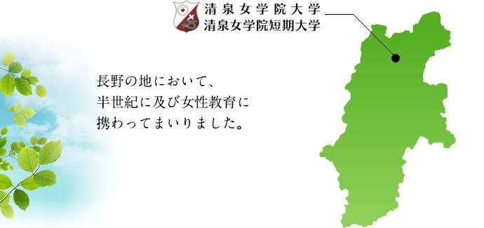 長野の地において、半世紀に及び女性教育に携わってまいりました。