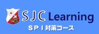 Learning SPI対策コース