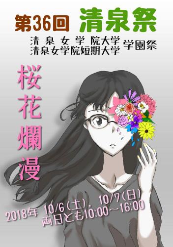 清泉祭2018パンフレット表紙