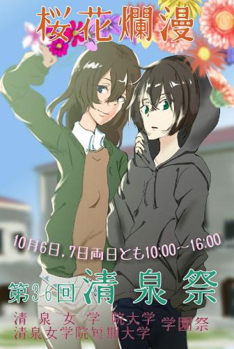清泉祭2018ポスター
