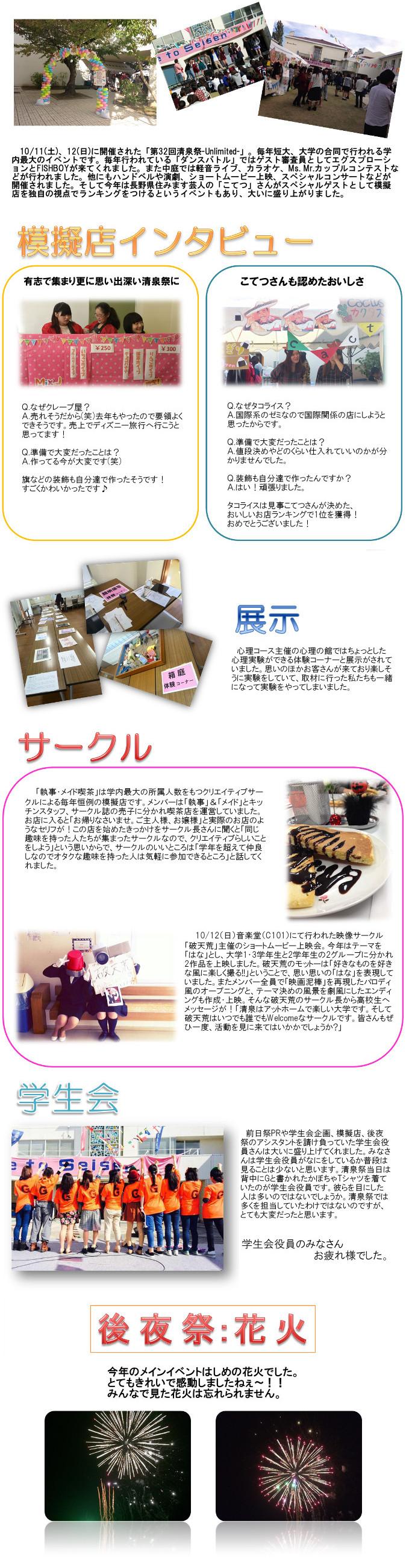 2014清泉祭(学生記者)