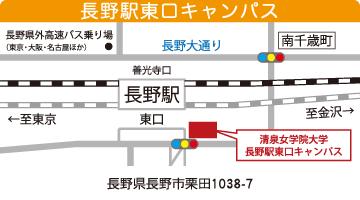 長野駅東口キャンパス周辺地図