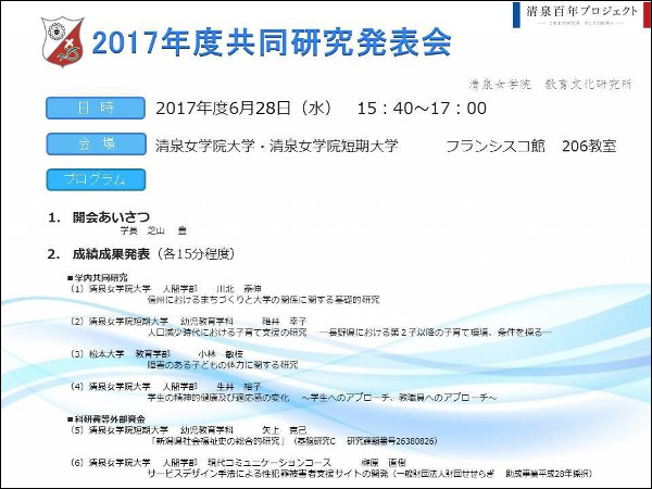 2017共同研究発表会