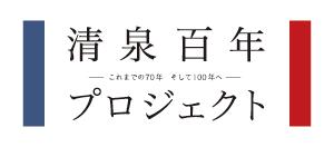 清泉百年プロジェクトロゴ