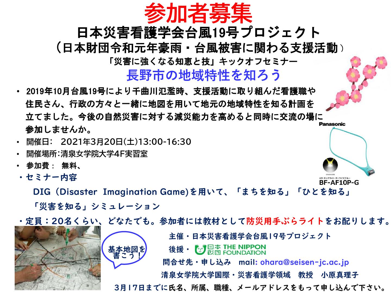 日本災害看護学会台風19号プロジェクト.png