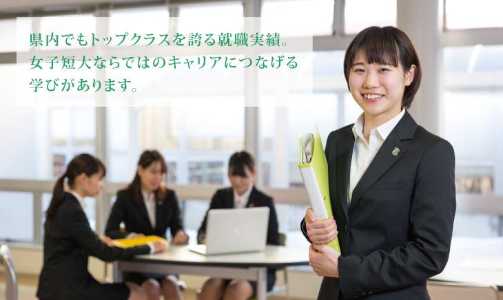県内でもトップクラスを誇る就職実績。女子短大ならではのキャリアにつなげる学びがあります。