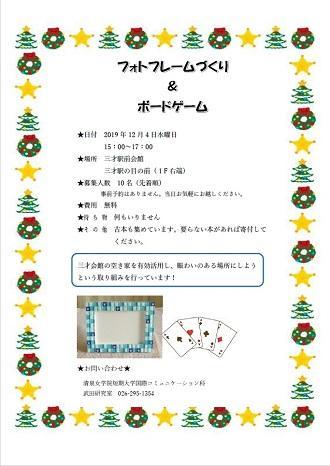 フォトフレームづくり&ボードゲーム.jpg