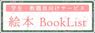 絵本Booklist