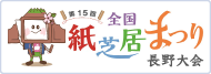 第15回 全国紙芝居まつり長野大会