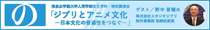 ジブリとアニメ文化 ~日本文化の普遍性をつなぐ~