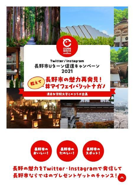 長野市Uターン促進キャンペーン2021(PDF 3.4MB)